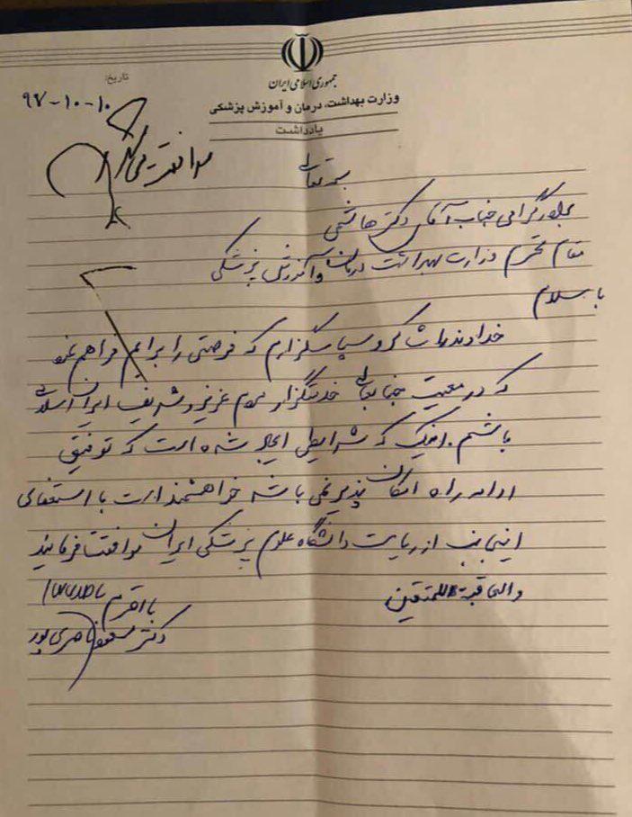 رئیس دانشگاه علوم پزشکی ایران استعفا کرد