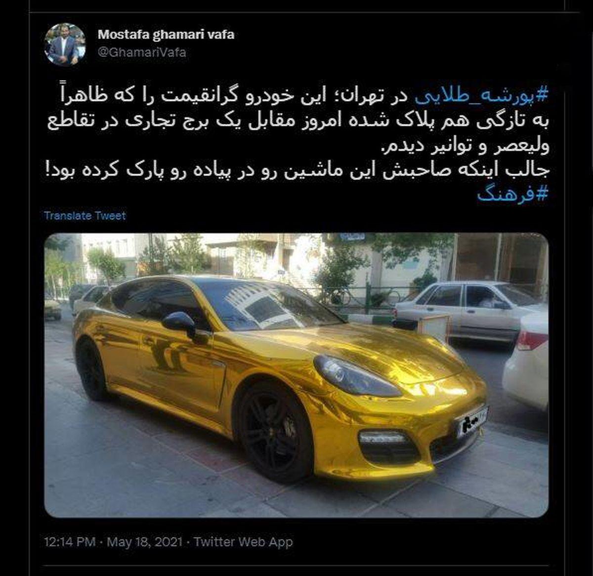 رویت پورشه طلایی در تهران