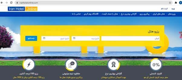 وبسایت ایران هتل آنلاین