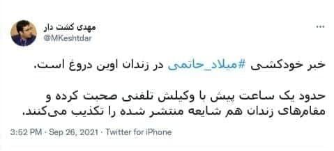 خبر خودکشی میلاد حاتمی در زندان