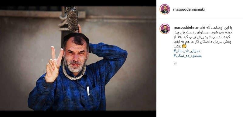 واکنش مسعود ده نمکی به موضوع سیلی با طناب دار!