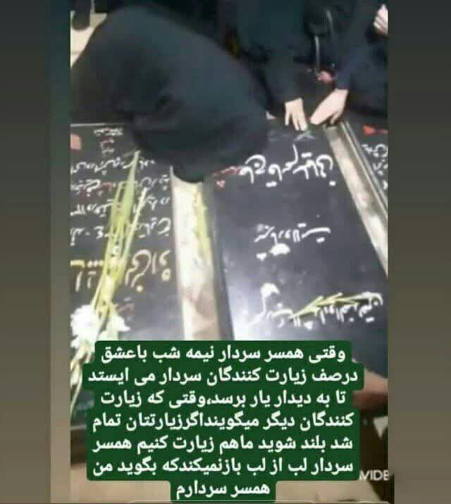 زیارت عجیب مزار شهید حاج قاسم توسط همسرشان!