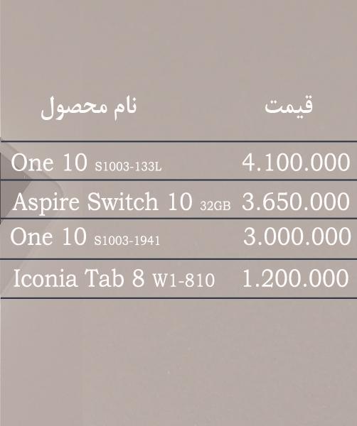 قیمت تبلتهای متنوع از برندهای مطرح جهان در بازار ایران، به تاریخ ۳ اردیبهشت ۹۸ را در این خبر مشاهده کنید.