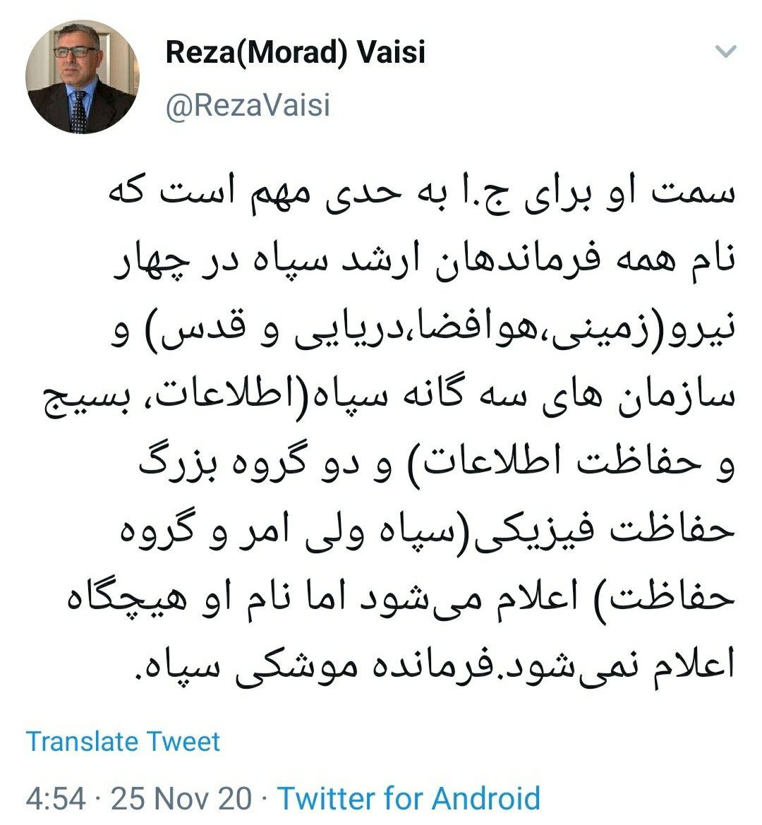 توییت مشکوک یک خبرنگار پیش از ترور شهید فخری زاده