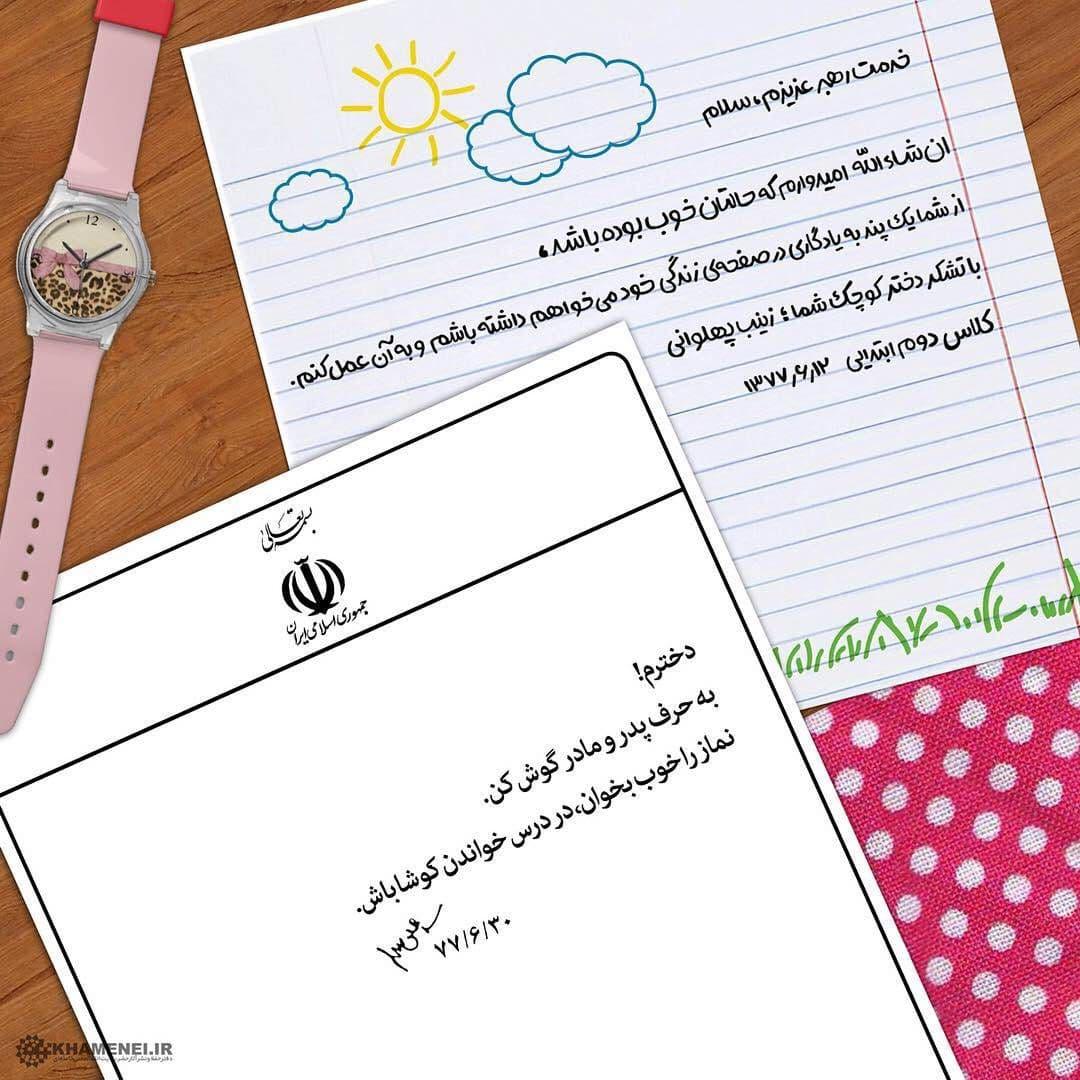 نامه رهبر به دختر