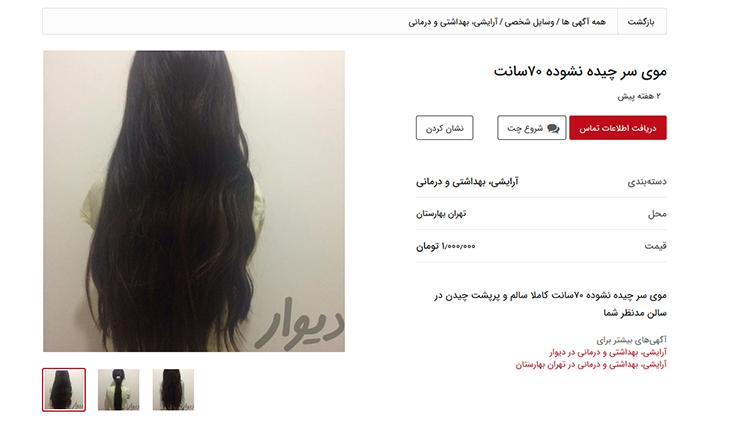 موی سر دختران در دیوار