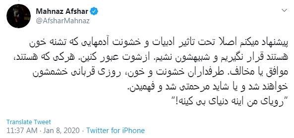 توئیت افشار