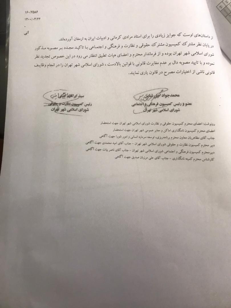 نامه اعتراضی کمیسیون نام گذاری ها 3