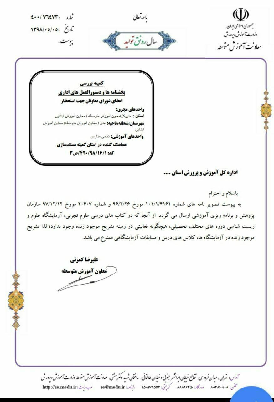 بخشنامه وزارت آموزش و پرورش