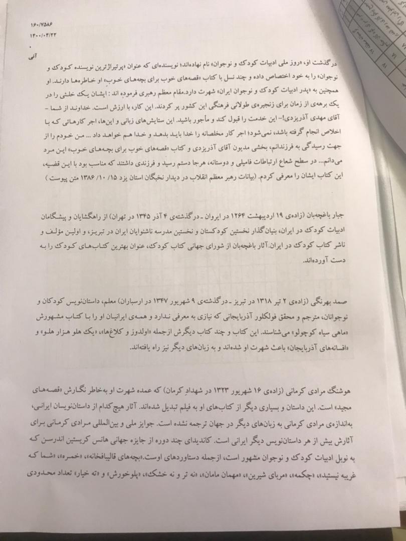 نامه اعتراضی کمیسیون نام گذاری ها 2