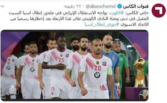 استقلال لیگ قهرمانان فوتبال آسیا