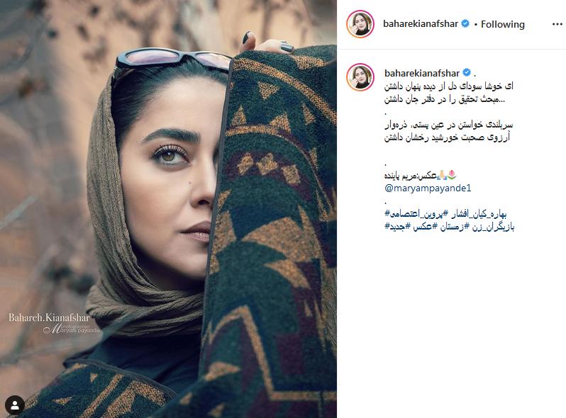 پست بهاره کیان افشار