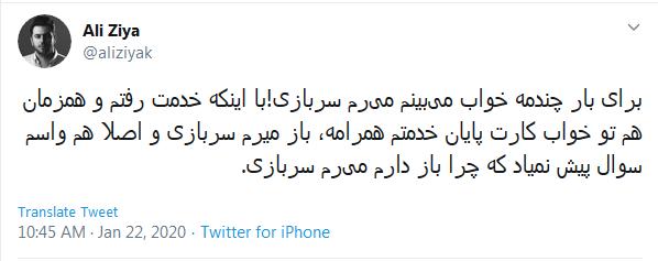 سید علی ضیاء