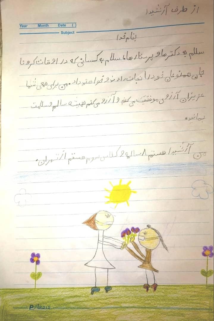 نامه آرشیدا به پرستاران و پزشکان