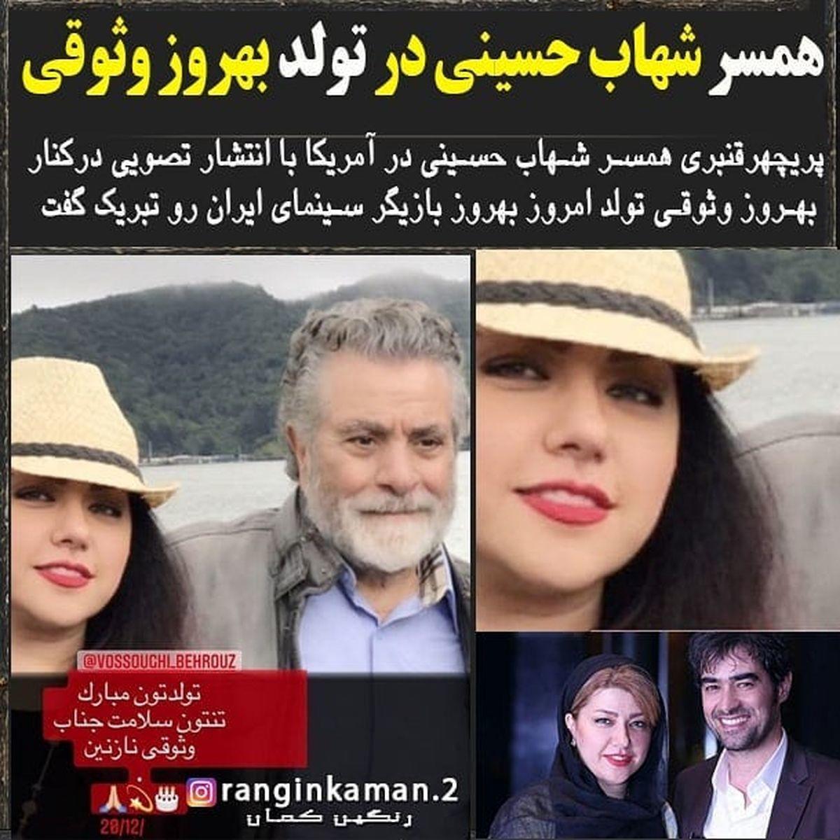 همسر شهاب حسینی و بهروز وثوقی