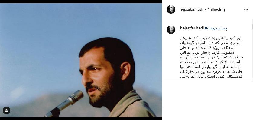 حجازی فر شهید باکری