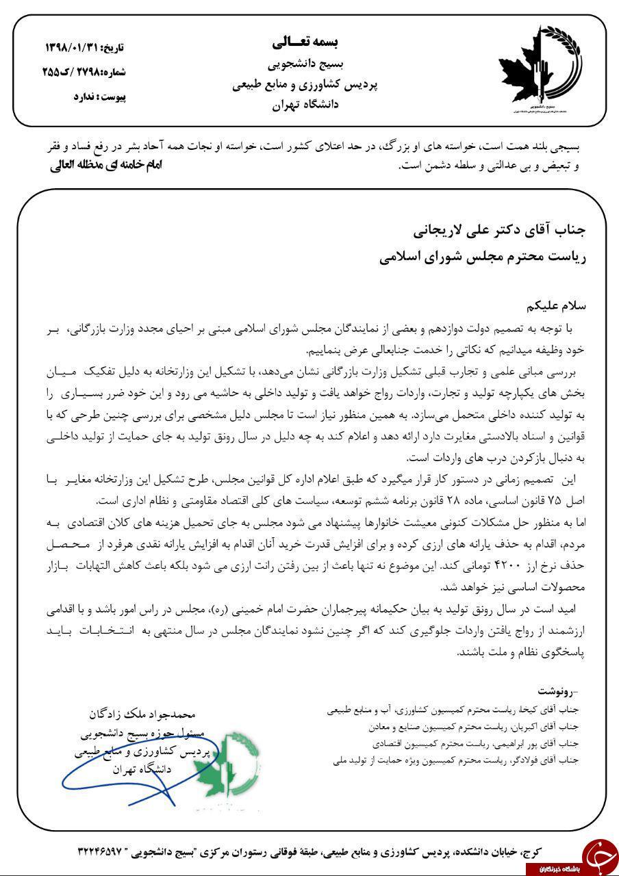 نامه بسیج به لاریجانی