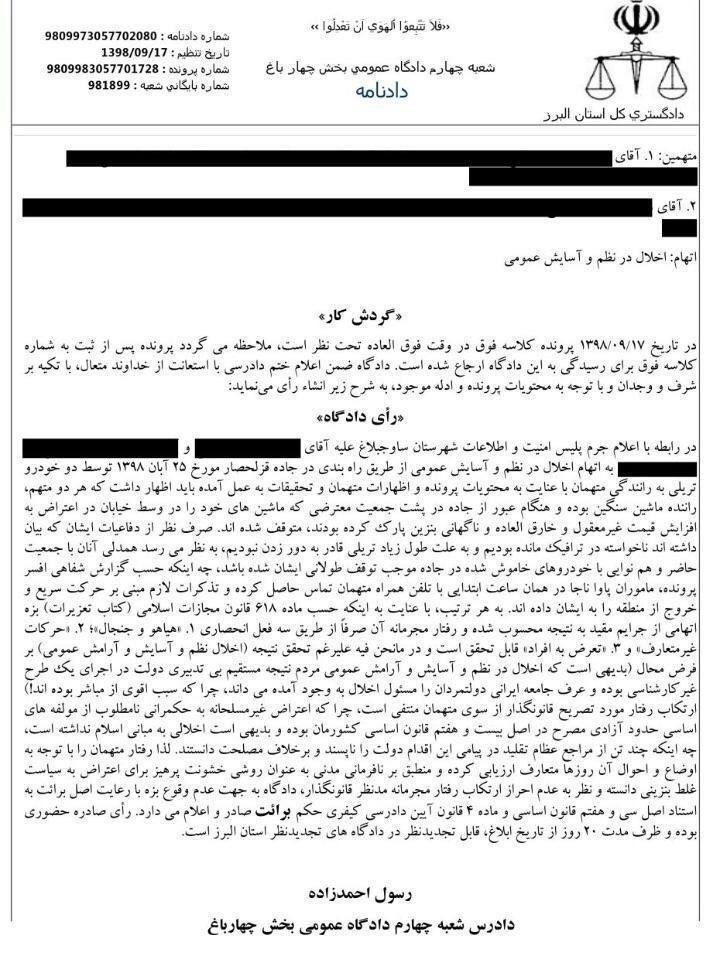 حکم قاضی احمدزاده