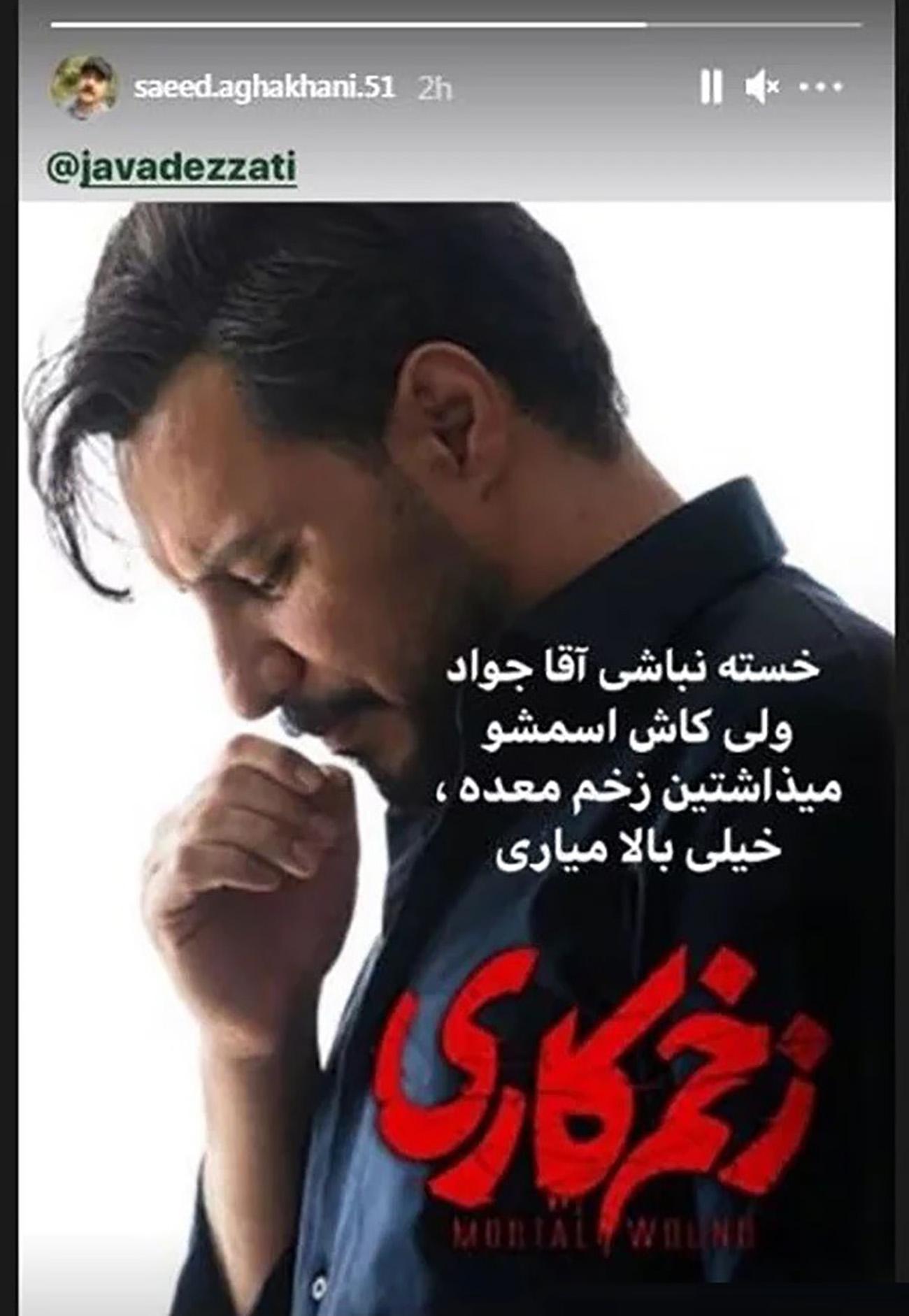 زخم کاری / جواد عزتی