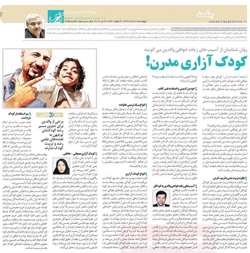 روزنامه قدس آرات حسینی تهمینه میلانی