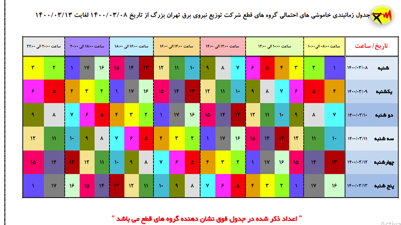 زمانبندی قطع برق در مناطق مختلف تهران از ساعت 12تا 14+جدول