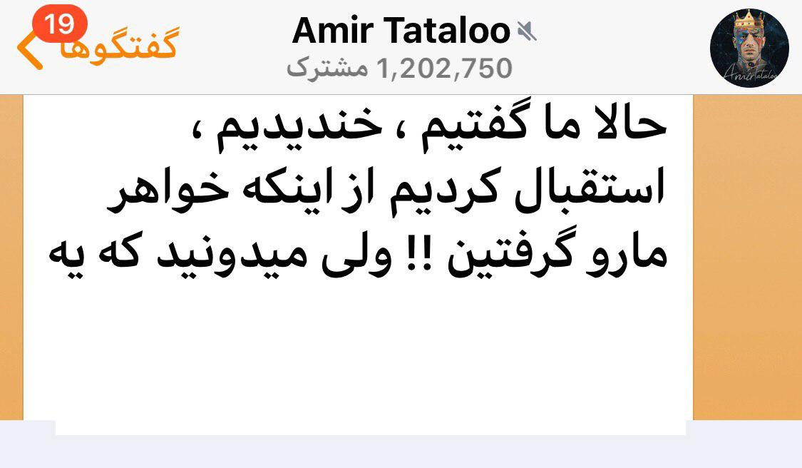 خواهر+تتلو+بازداشت+شد