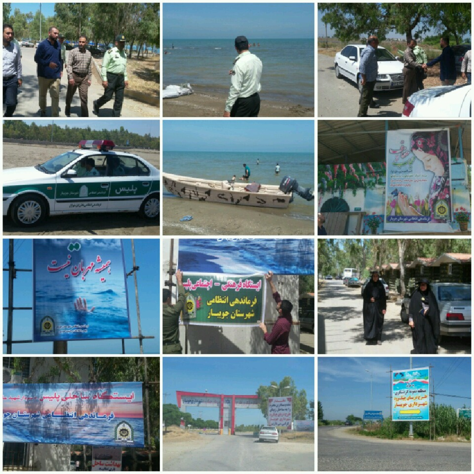 پلیس-مازندران
