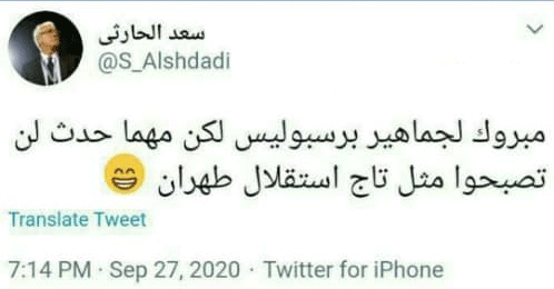 سعد الحارثی