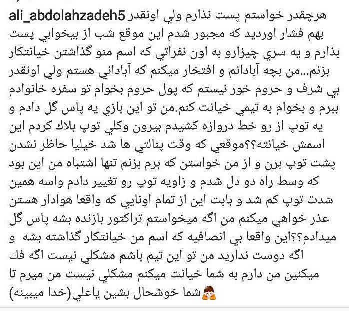 علی عبدالله زاده