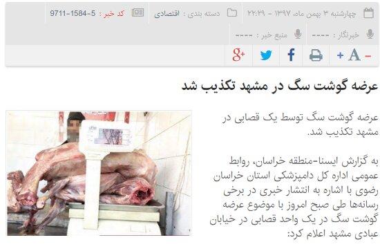 ماجرای «گوشت سگ» چه بود؟