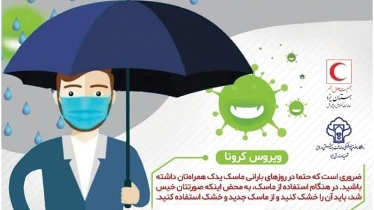 ماسک و استفاده در باران