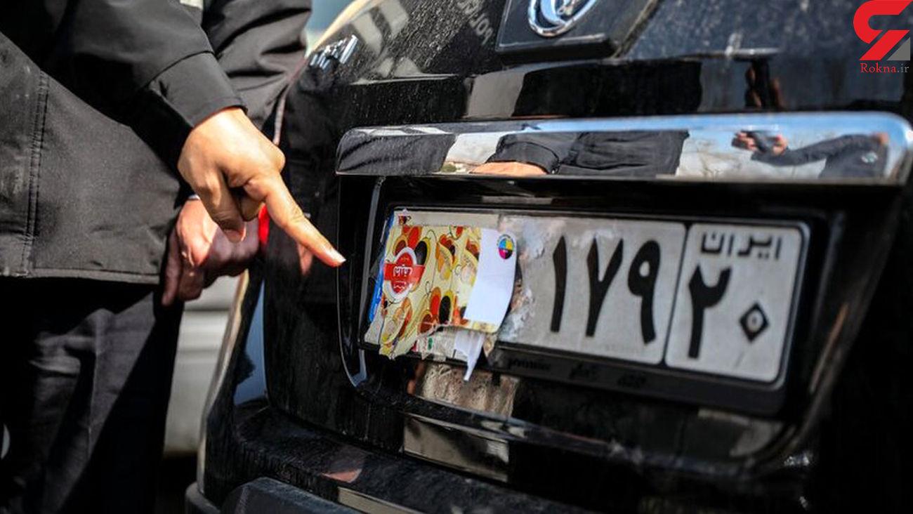حکم جالب برای پلاک مخدوش خانم مسافرکش در مرند + عکس