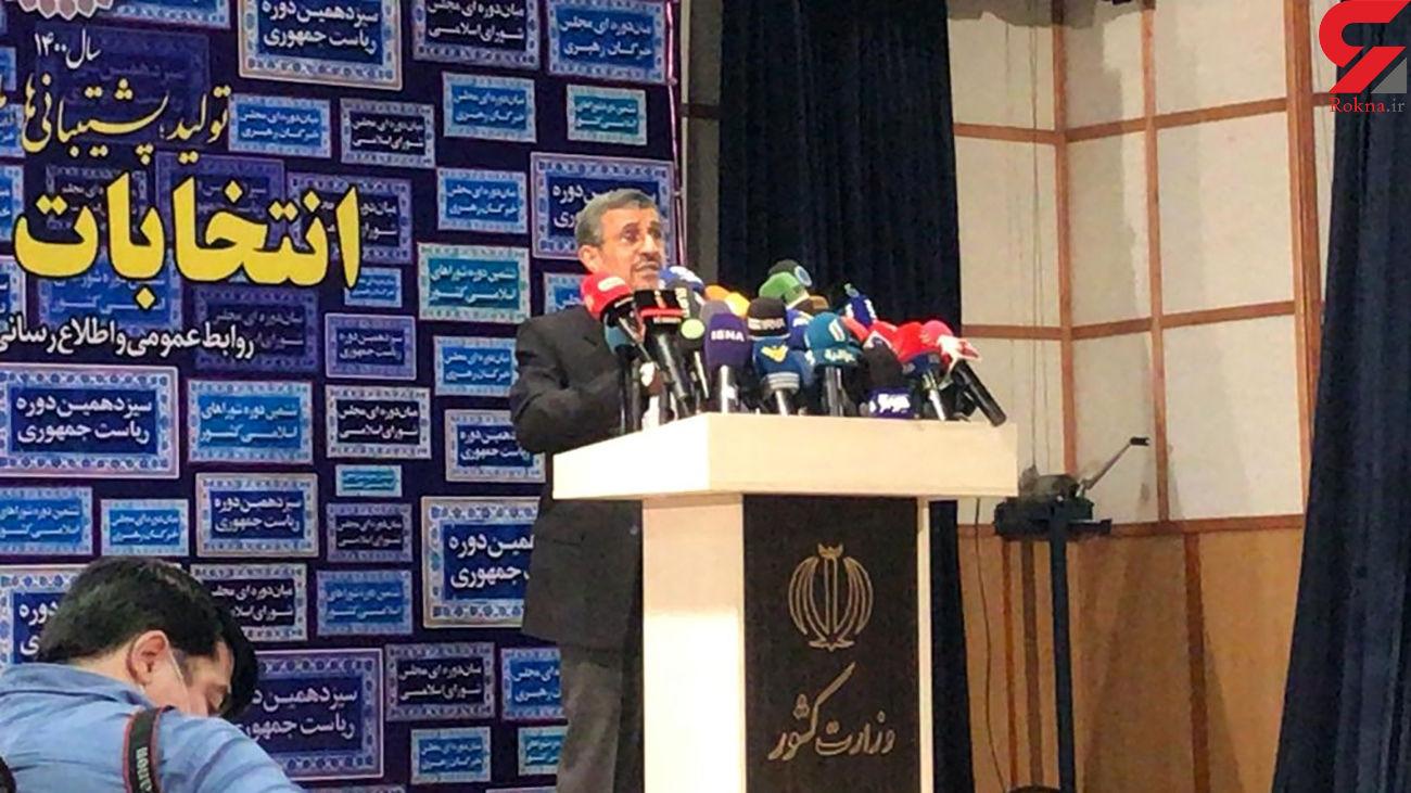 فیلم / احمدی نژاد: اگر رد صلاحیت شوم، انتخابات را تایید نمی کنم