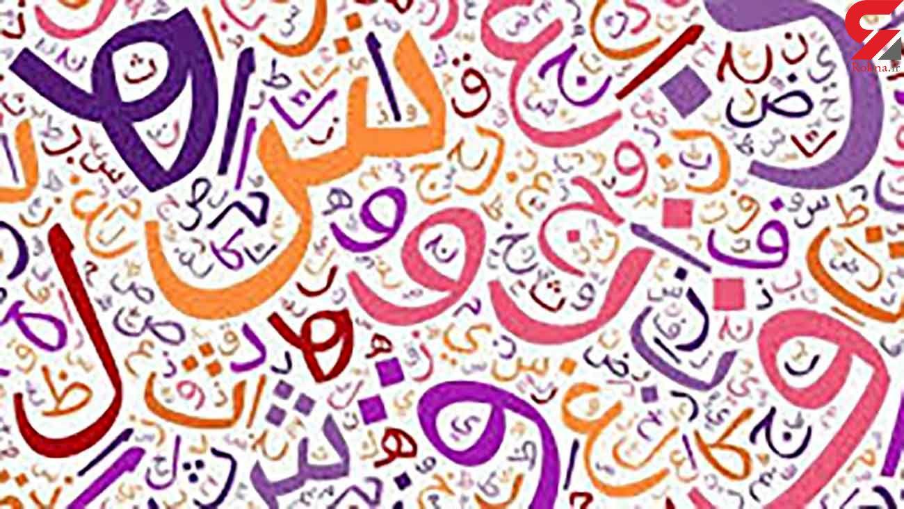 فال ابجد امروز / 8 آذر + فیلم
