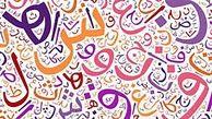 فال ابجد امروز / 9 آذر + فیلم