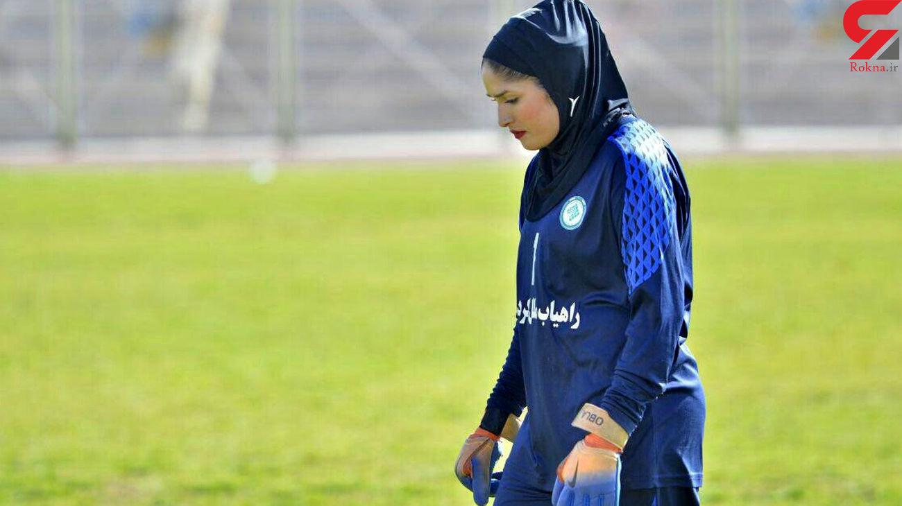 رکورد تحسین برانگیز زهرا خواجوی در فوتبال بانوان / دروازه بانی که 900 دقیقه گل نخورده است!