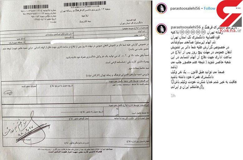 بازیگر زن معروف ایرانی به دادگاه احضار شد+ عکس