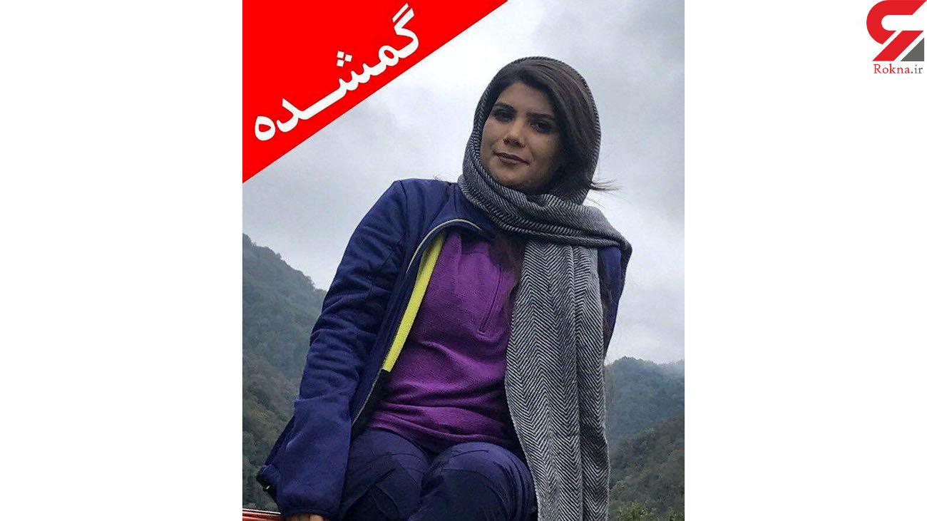 سها رضا نژاد پیدا شد ! / چوپان کردکویی دختر 27 ساله را پیدا کرد + سند