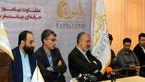 پوستر و سایت جشنواره عکس جایزه تهران رونمایی شد