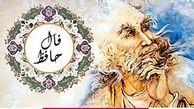 فال حافظ امروز / 26 شهریور ماه با تفسیر دقیق + فیلم