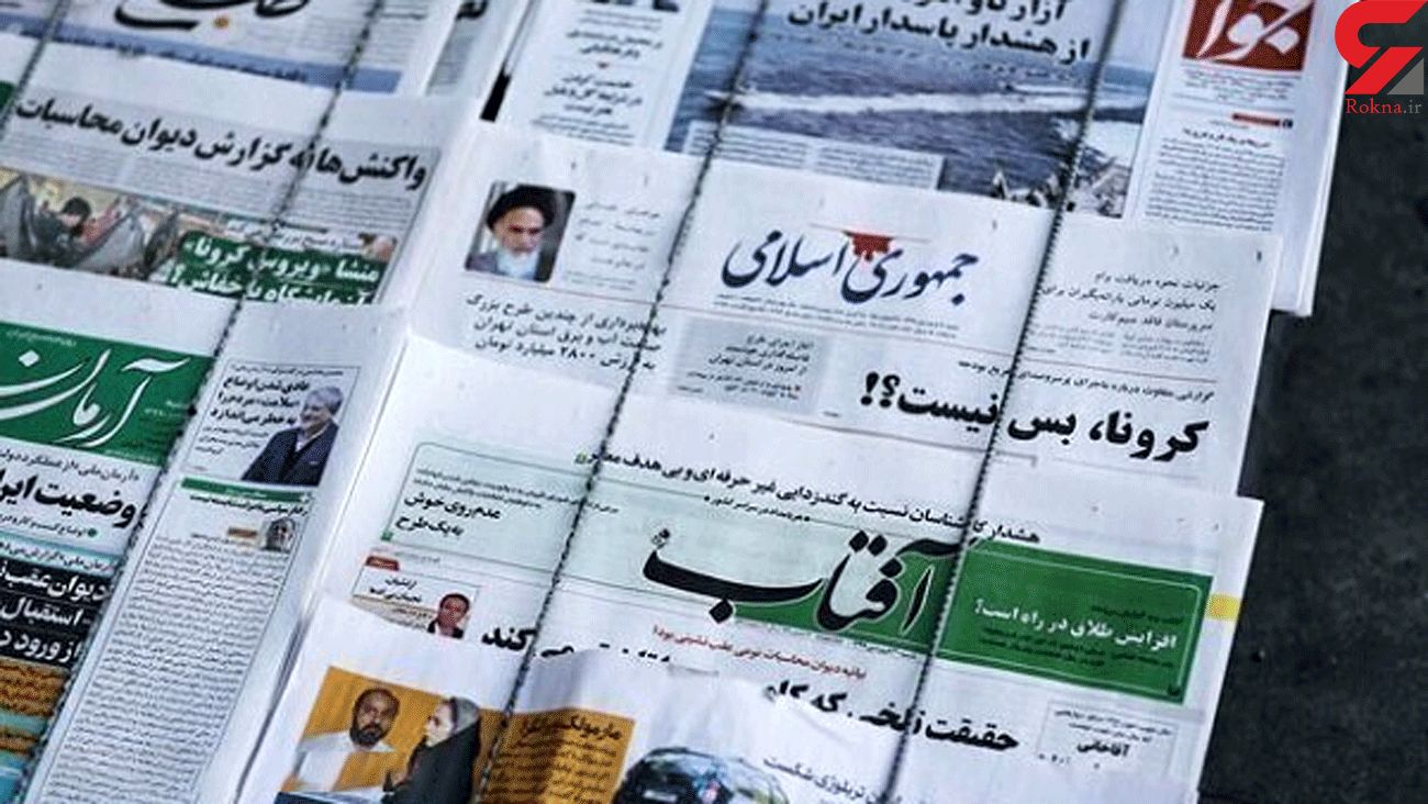 Headlines of Iranian Persian dailies on Jan. 02