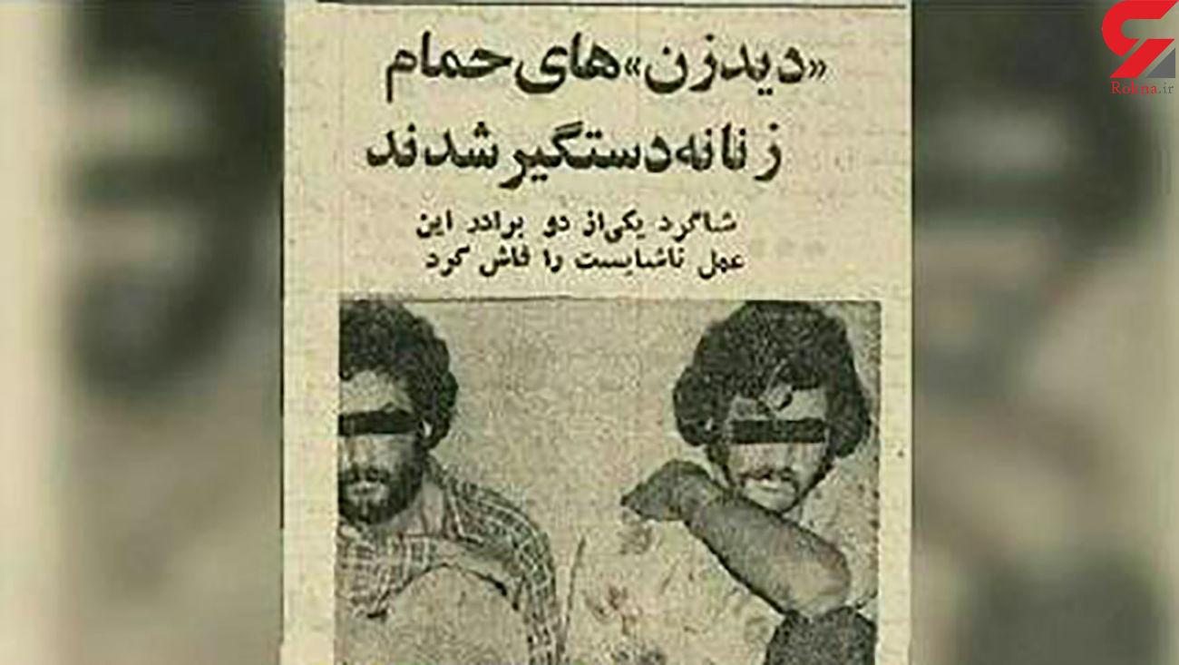 دید زدن حمام زنانه توسط 2 برادر تهرانی + عکس