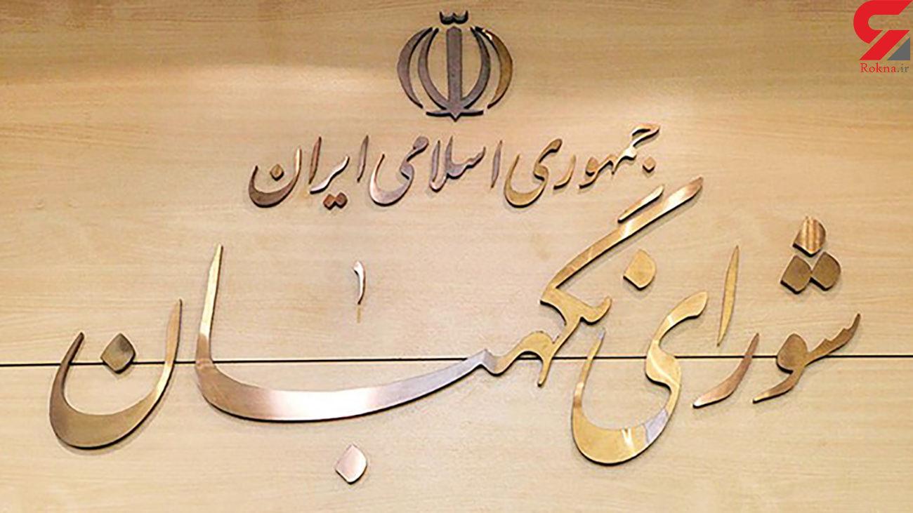 گمانه زنی ها درباره عدم تایید صلاحیت هفت نامزد انتخابات