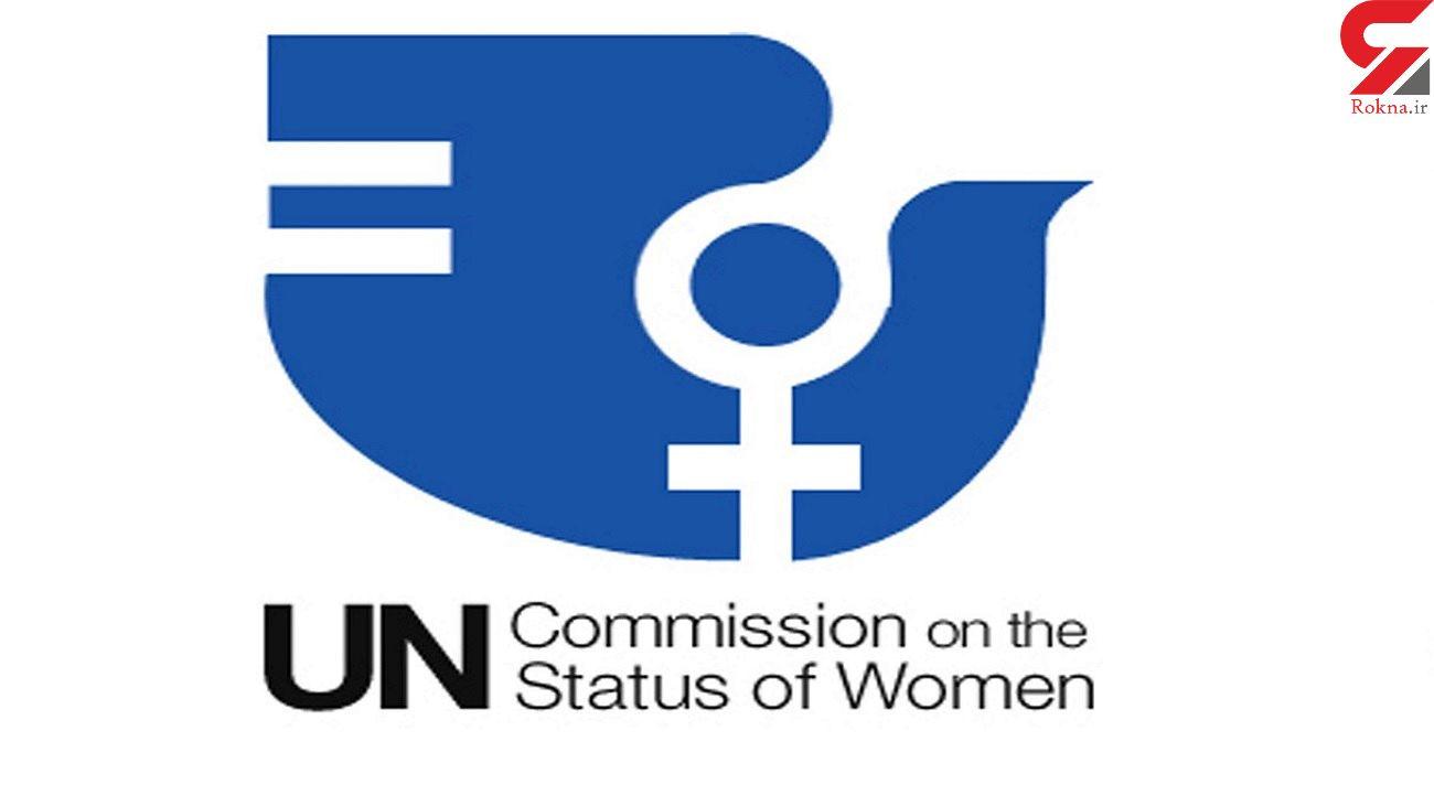 چرا به عضویت ایران در کمیسیون مقام زن اعتراض شد؟ / فرصتی برای بهبود حقوق زنان