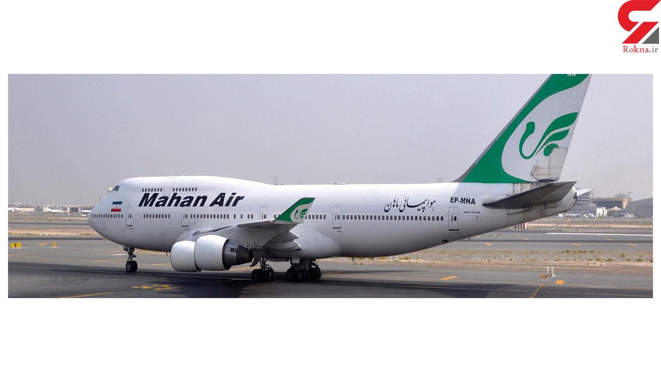 وحشت در هواپیمایی ماهان در آسمان شیراز