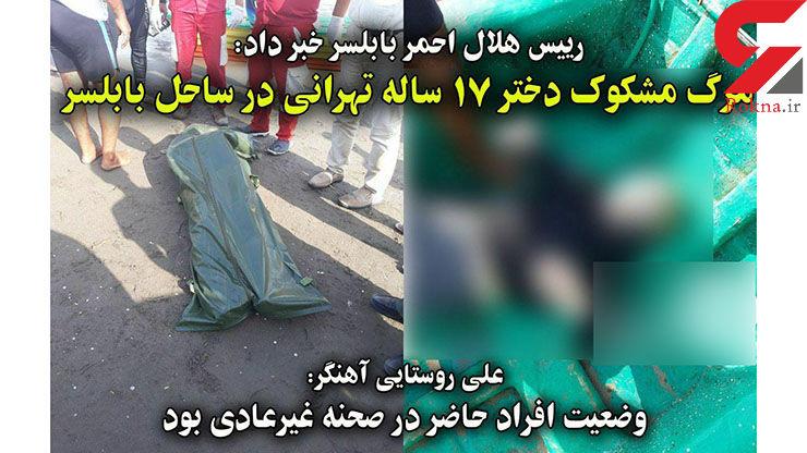انتشار اولین عکس از جسد دختر تهرانی / پارتی مستانه در ساحل تاریک بابلسر