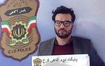 15 نفر از شهروندان تهرانی و کرجی قربانی این مرد خوشتیپ شده اند+ عکس بدون پوشش