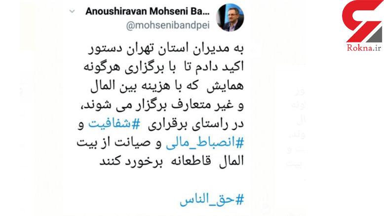 ممنوعیت برگزاری همایش پرهزینه با پول بیتالمال ممنوع در استان تهران