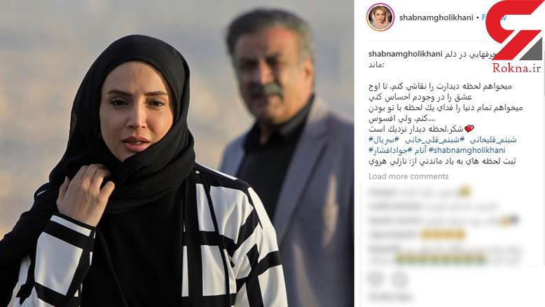شبنم قلی خانی در آخرین قسمت سریال پربیننده آنام +عکس