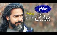 پرواز هُمای کاخ نشین شد/انتقاد از عدم همکاری سعدآباد